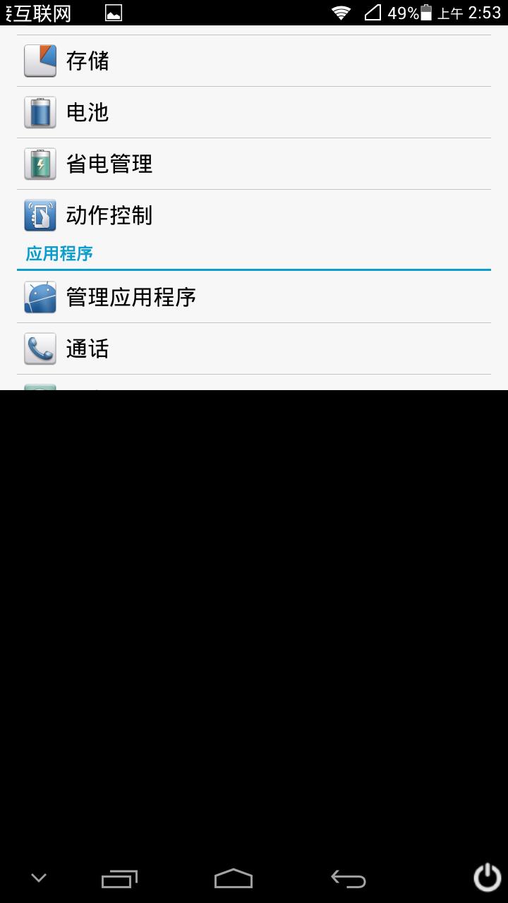 Screenshot_2013-11-27-02-40-58.png