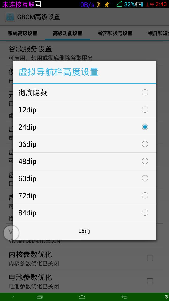 Screenshot_2013-11-27-02-43-28.png