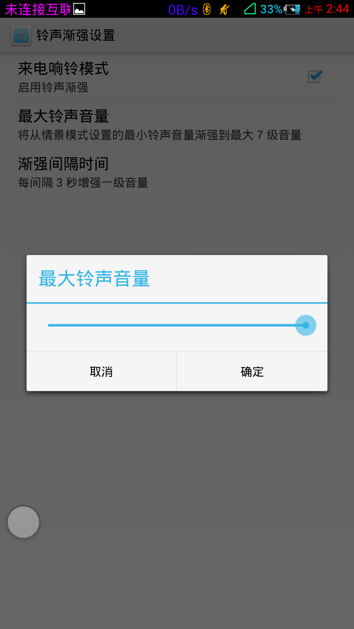 Screenshot_2013-11-27-02-44-23.png