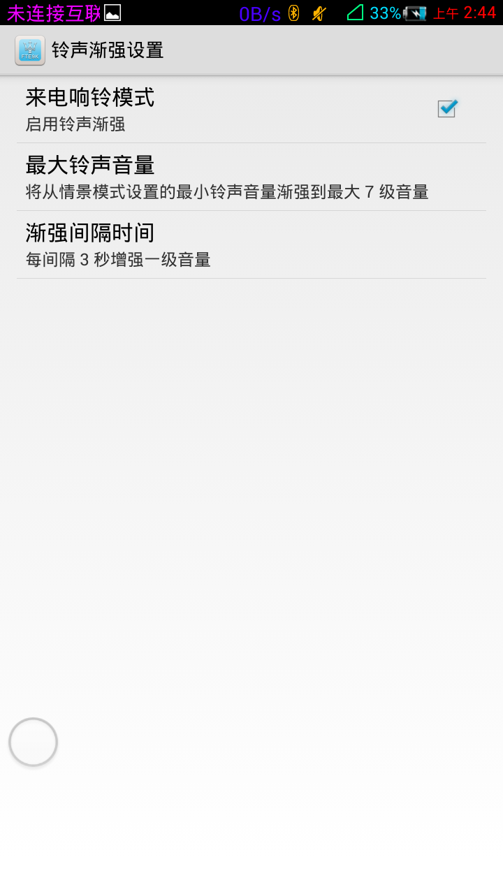 Screenshot_2013-11-27-02-44-15.png