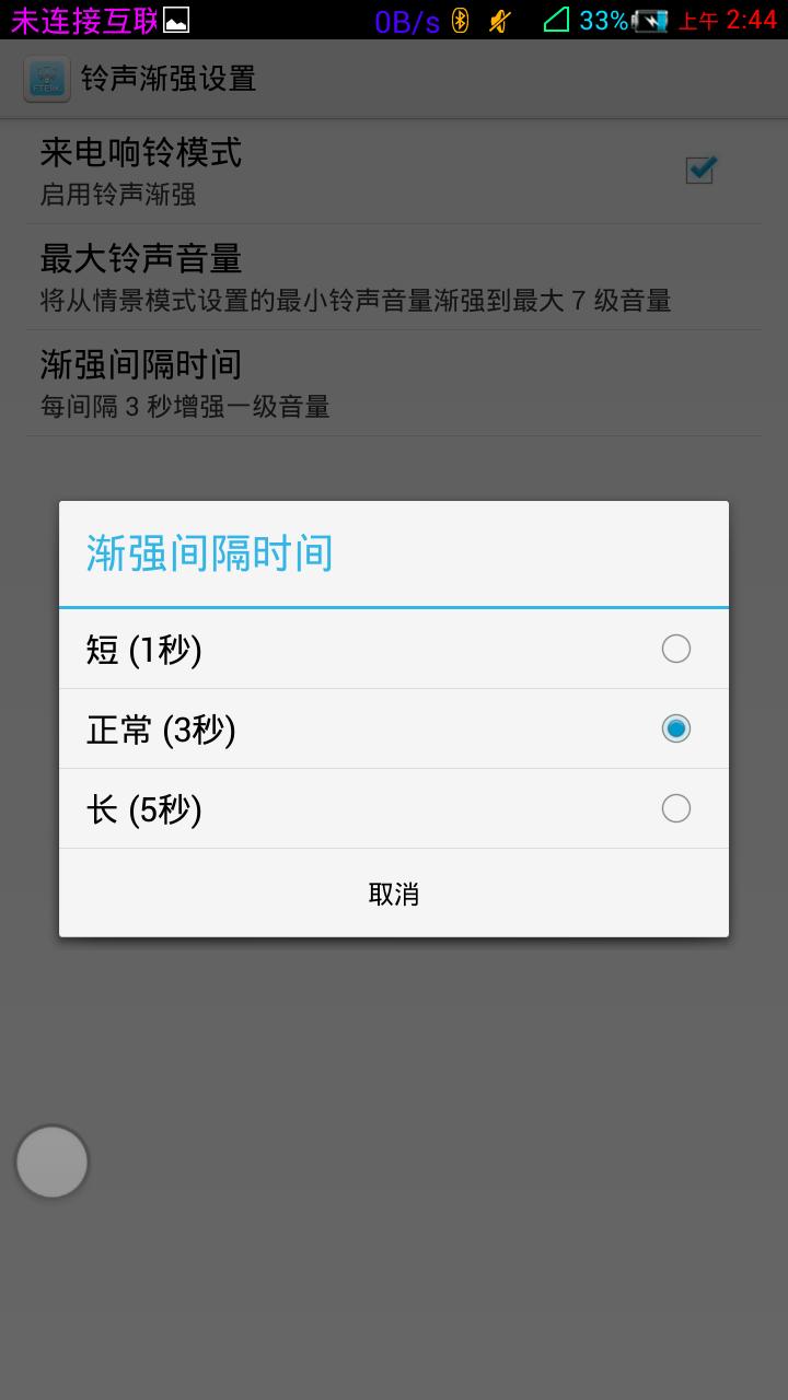 Screenshot_2013-11-27-02-44-31.png