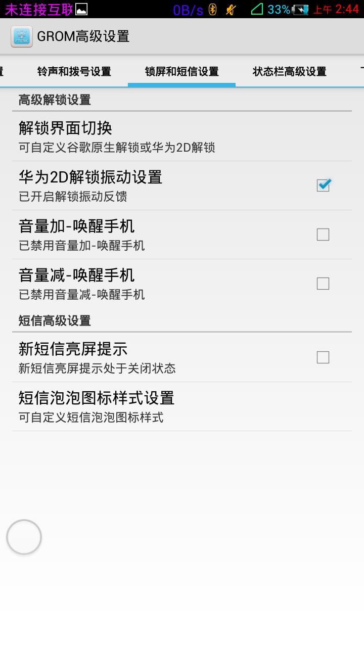 Screenshot_2013-11-27-02-44-43.png