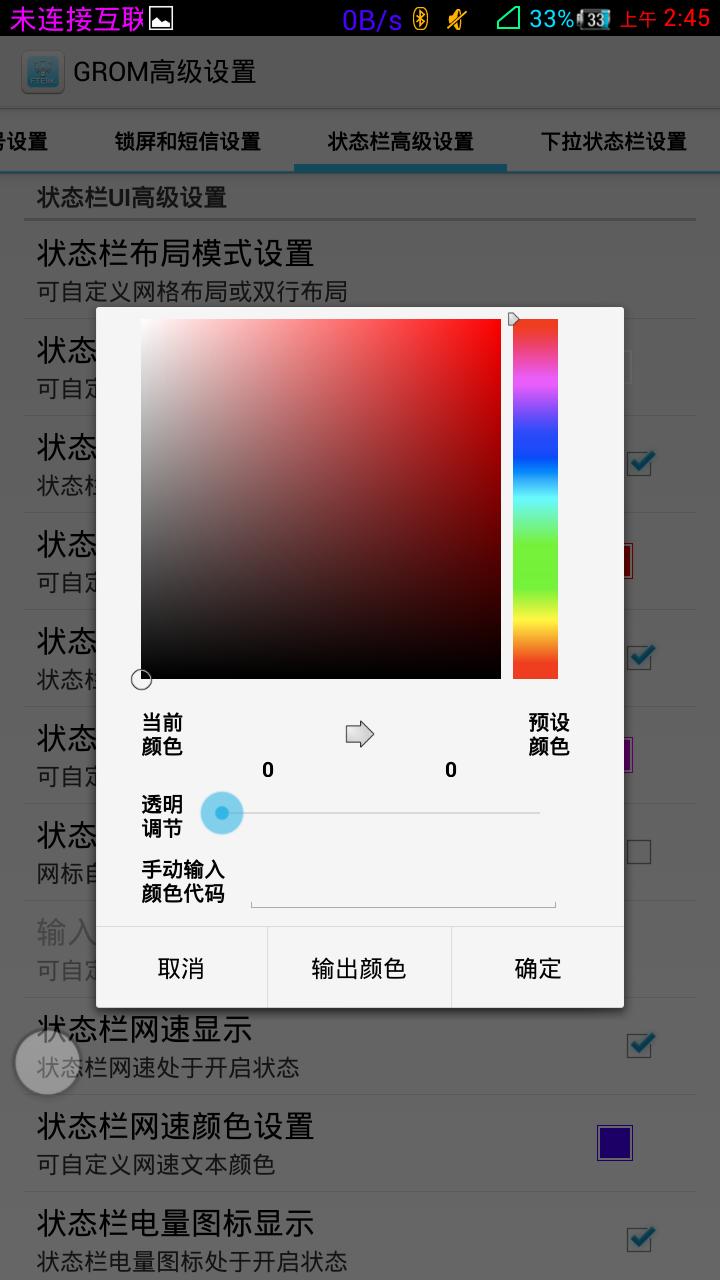 Screenshot_2013-11-27-02-45-28.png