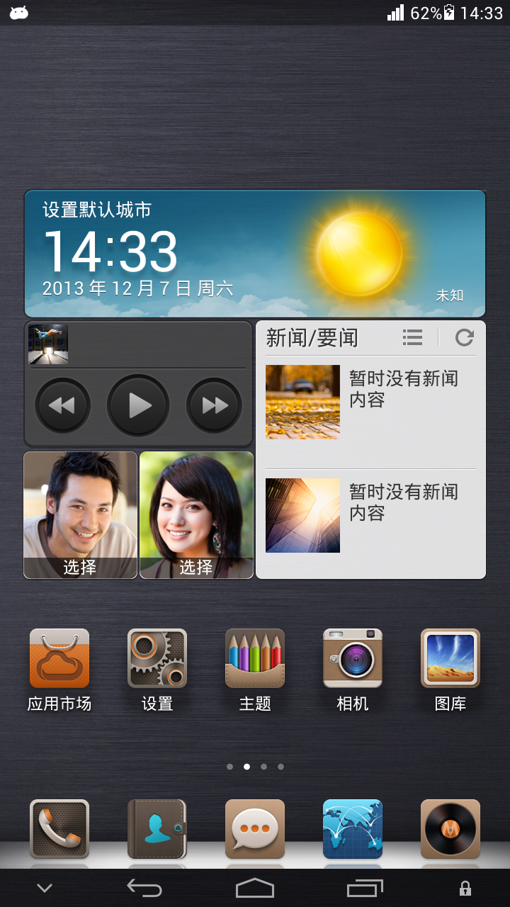 Screenshot_2013-12-07-14-34-00.png