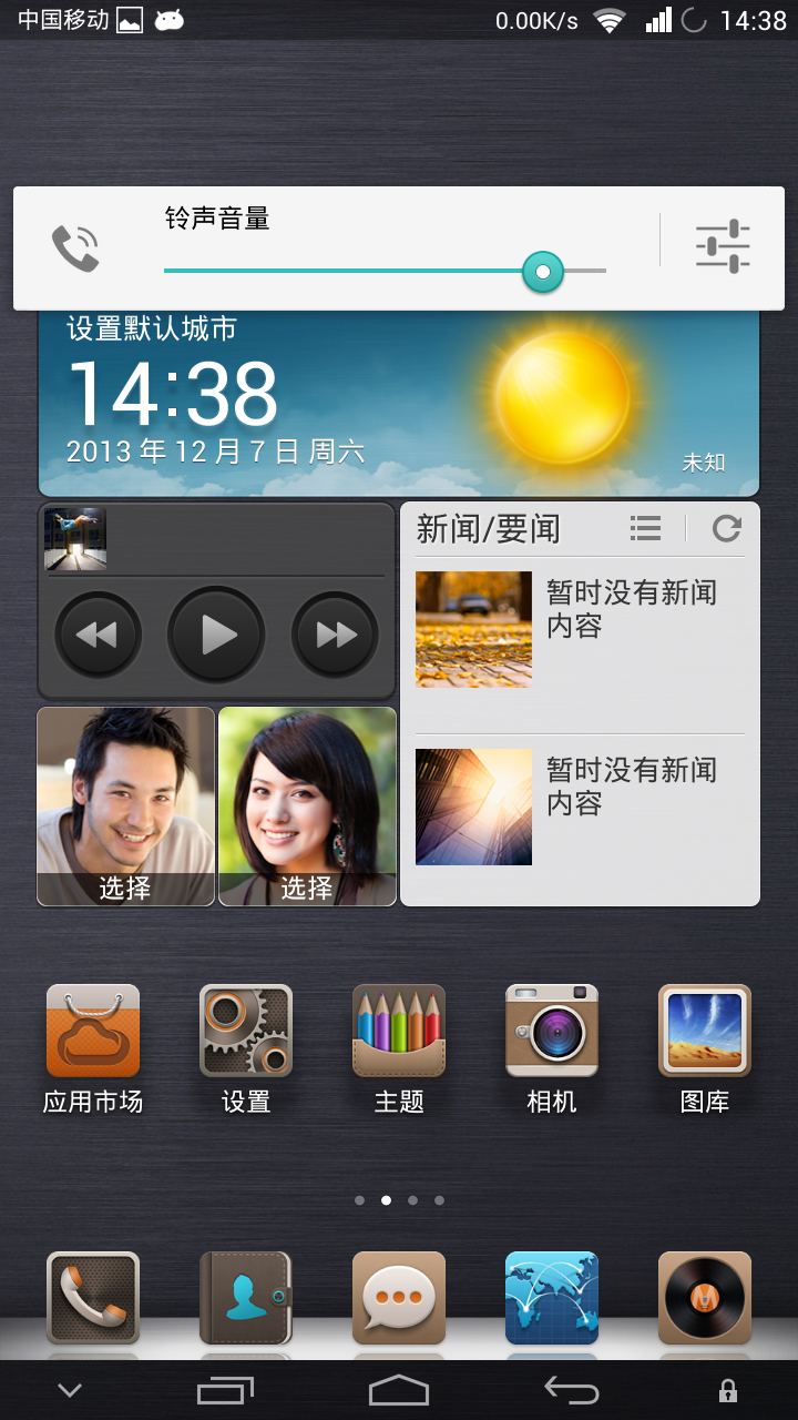 Screenshot_2013-12-07-14-38-15.png