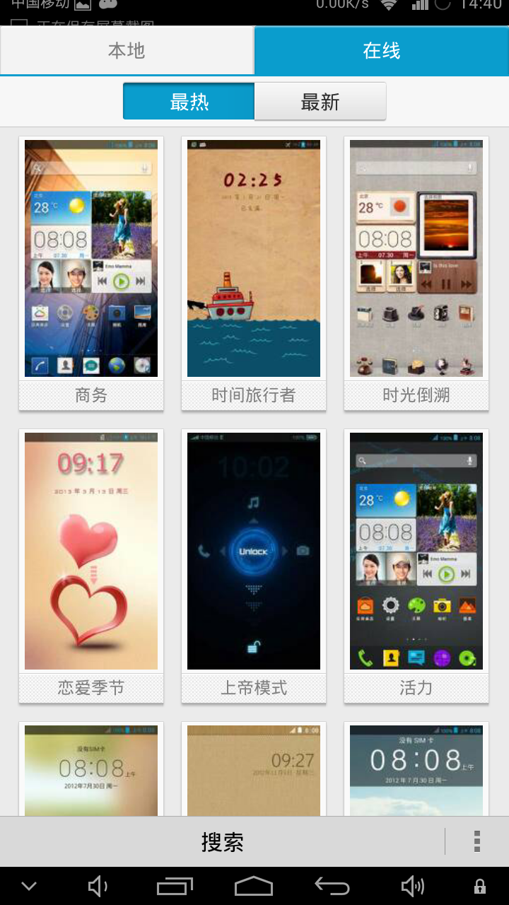 Screenshot_2013-12-07-14-40-33.png