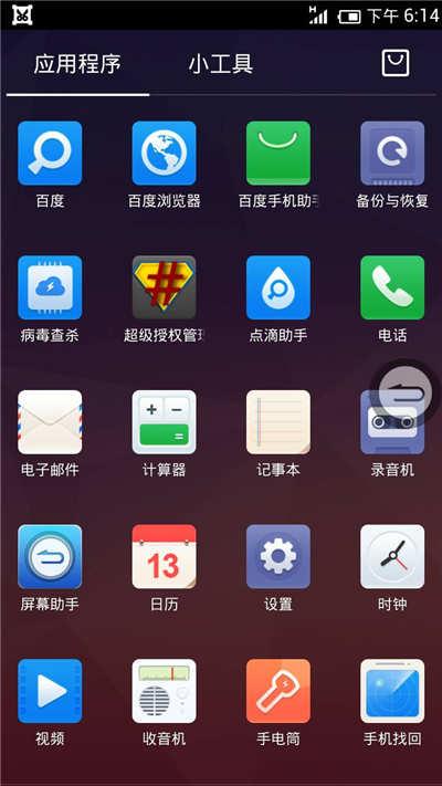 Screenshot_2013-12-13-18-14-17.jpg