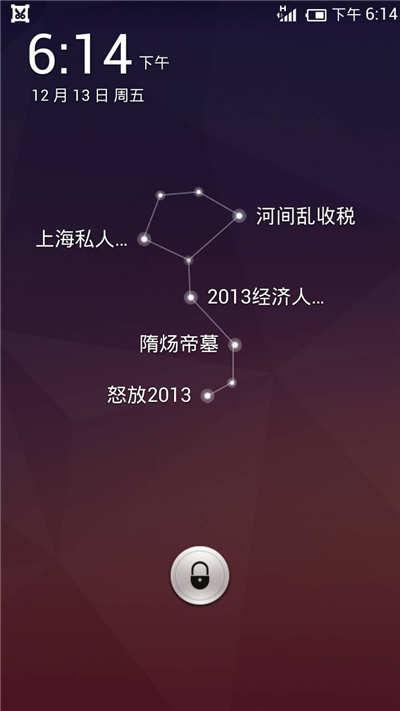 Screenshot_2013-12-13-18-14-11.jpg
