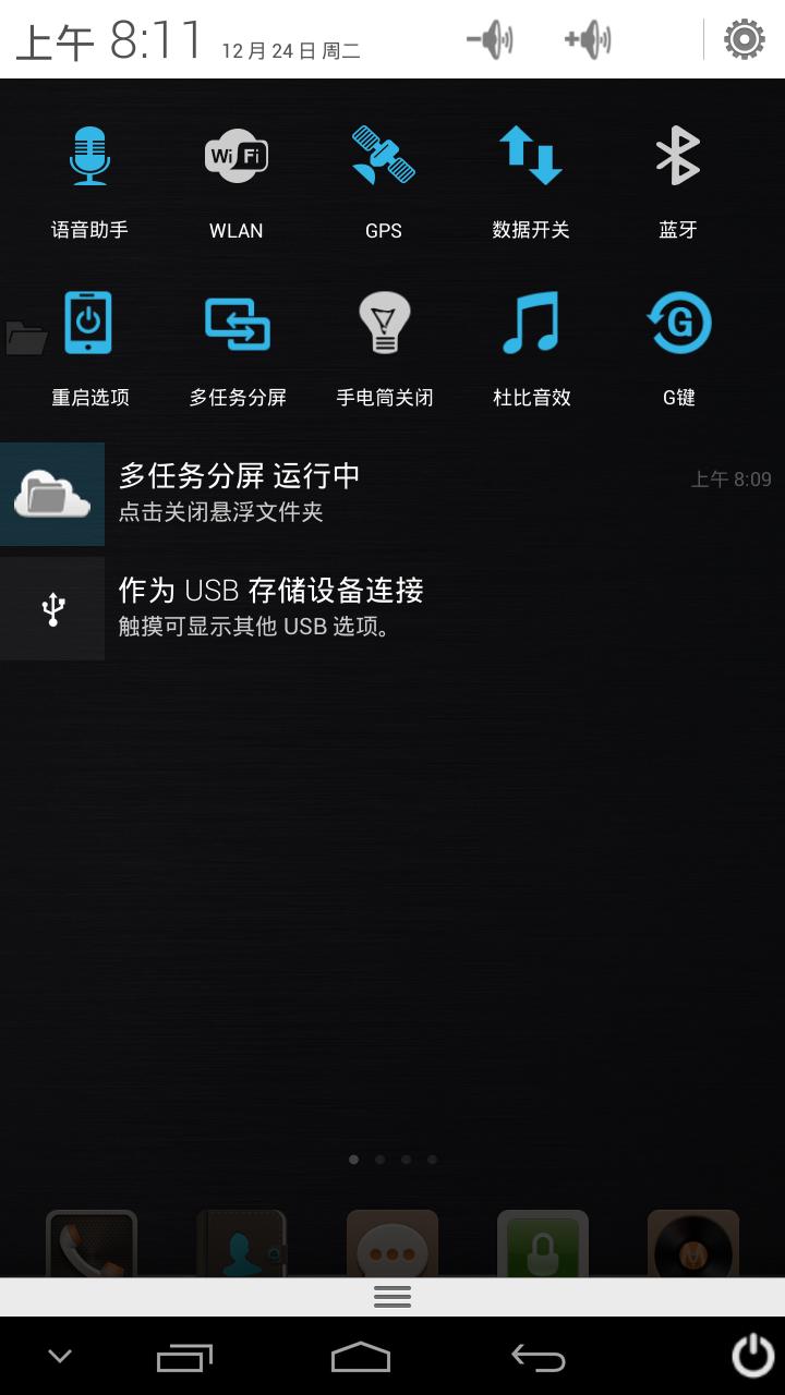 Screenshot_2013-11-27-02-34-59.png