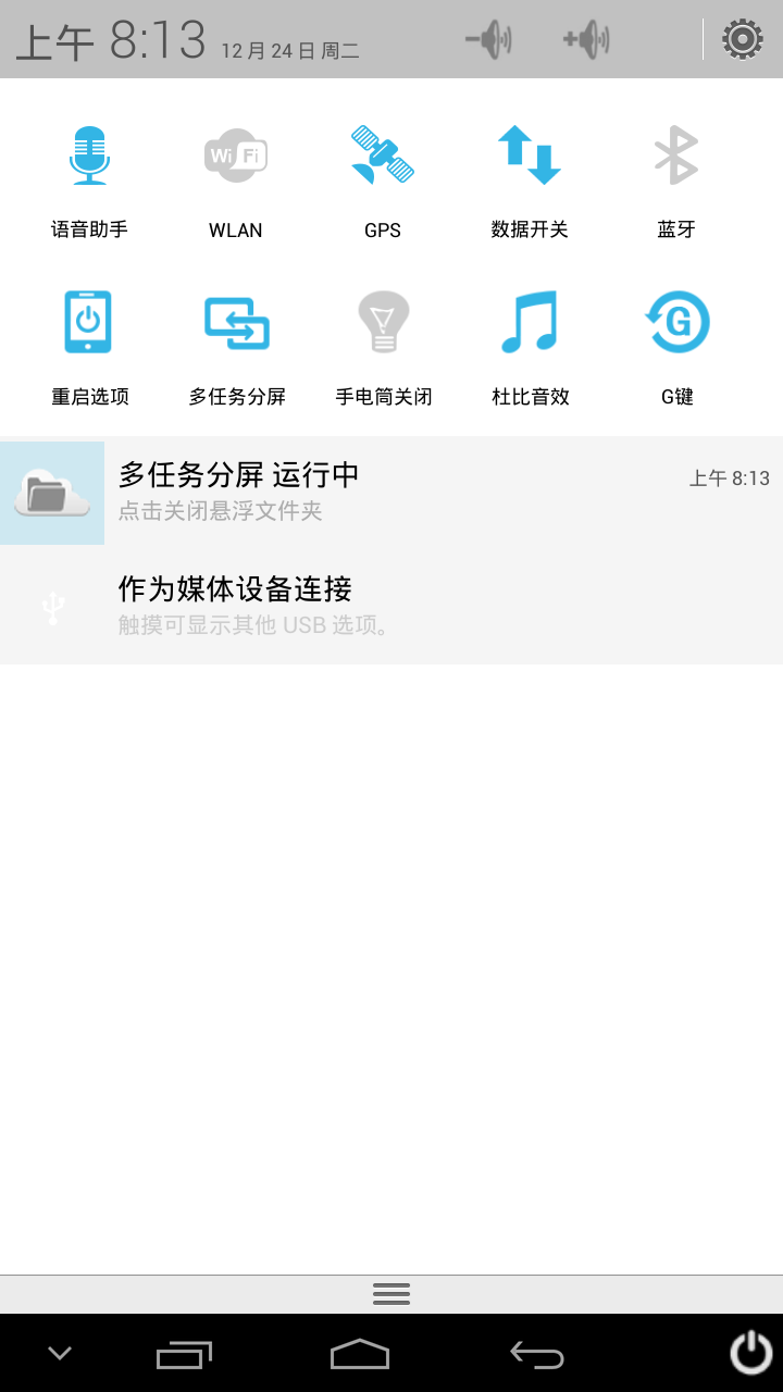 Screenshot_2013-11-27-02-35-51.png