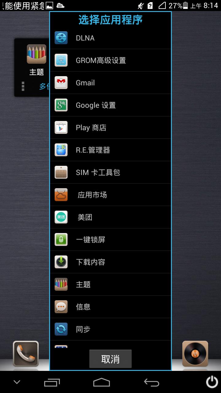 Screenshot_2013-11-27-02-38-58.2.png