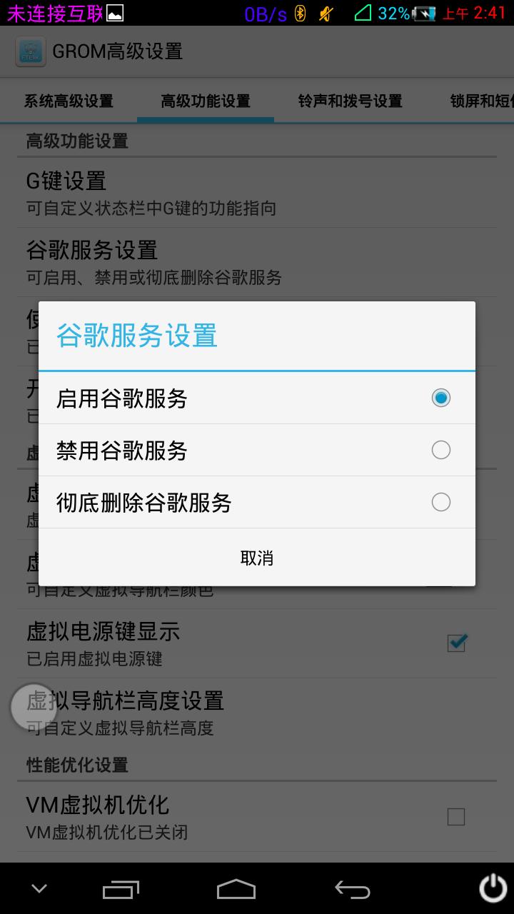Screenshot_2013-11-27-02-41-40.png