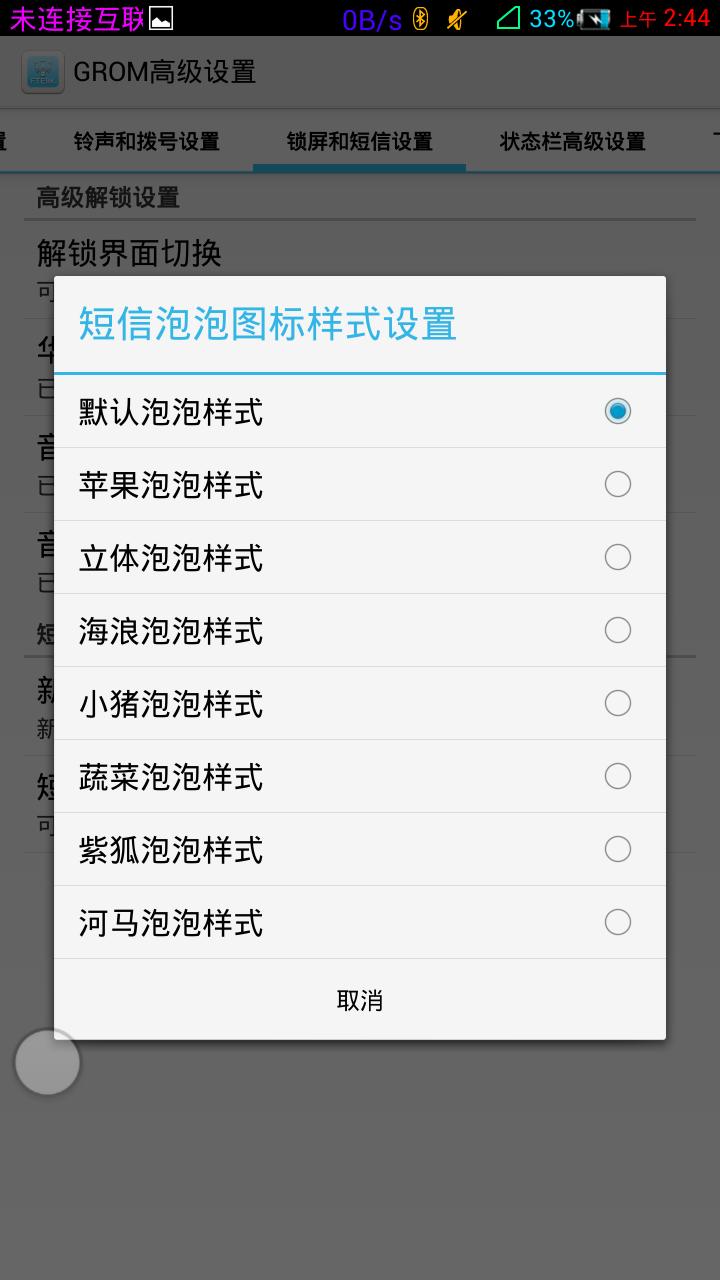 Screenshot_2013-11-27-02-45-00.png