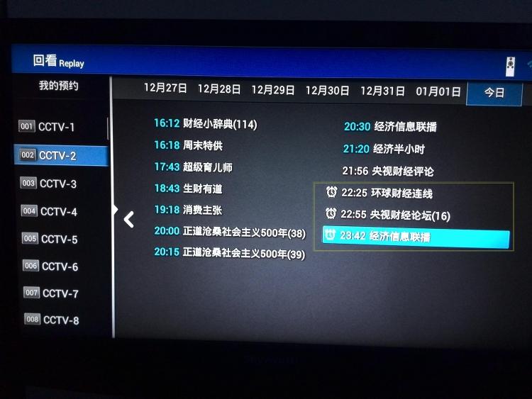 002 预约尚未播放节目.jpg