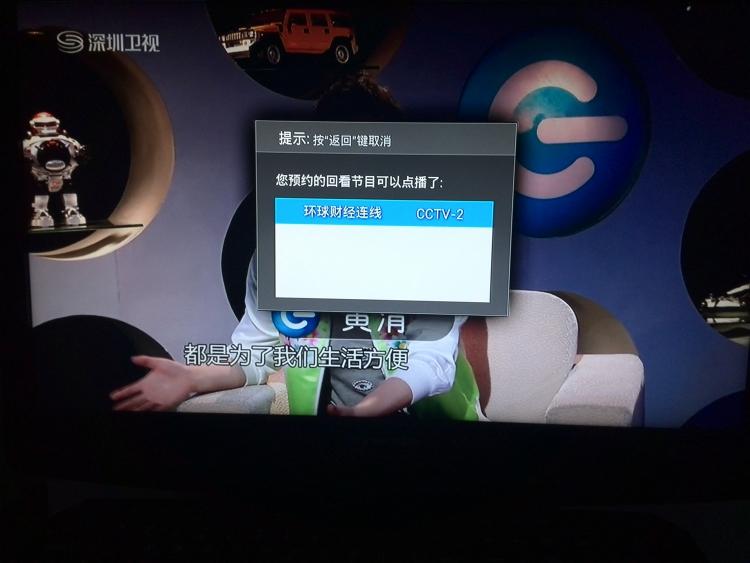 004 预约节目播放提示.jpg
