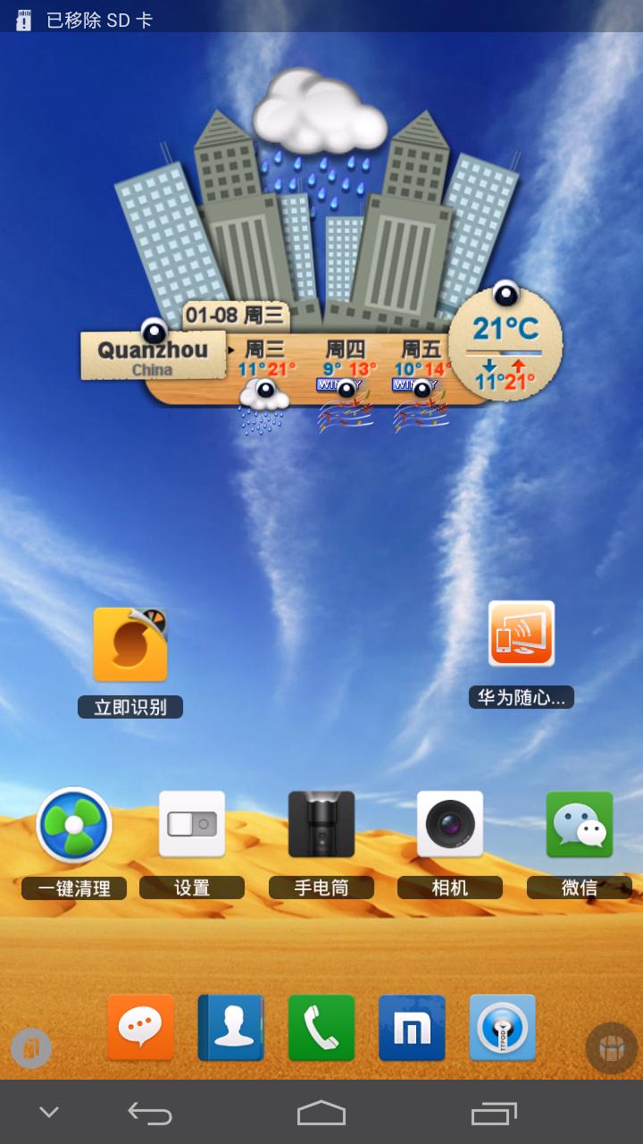Screenshot_2014-01-08-14-01-35.png