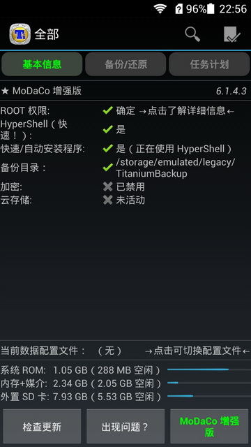 Screenshot_2014-01-16-22-56-46_调整大小.jpeg
