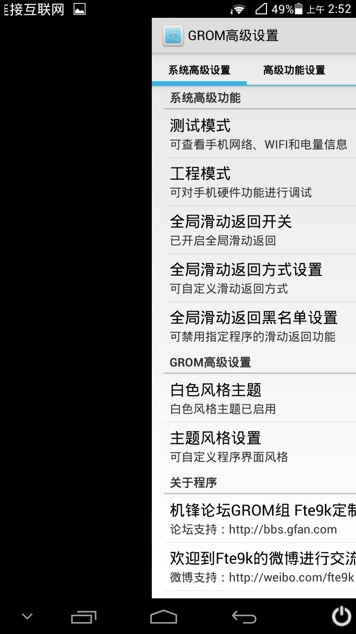 Screenshot_2013-11-27-02-40-05.png