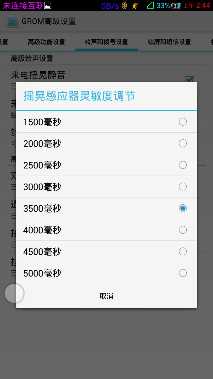 Screenshot_2013-11-27-02-44-06.png