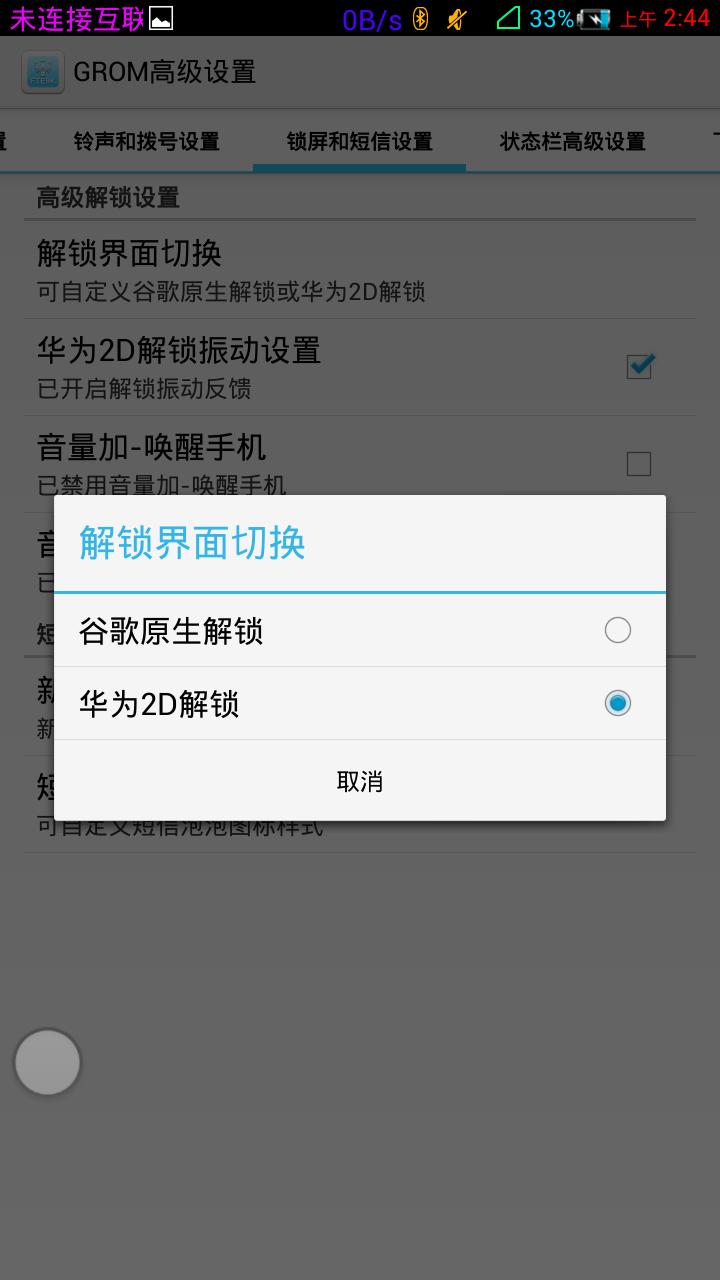 Screenshot_2013-11-27-02-44-51.png