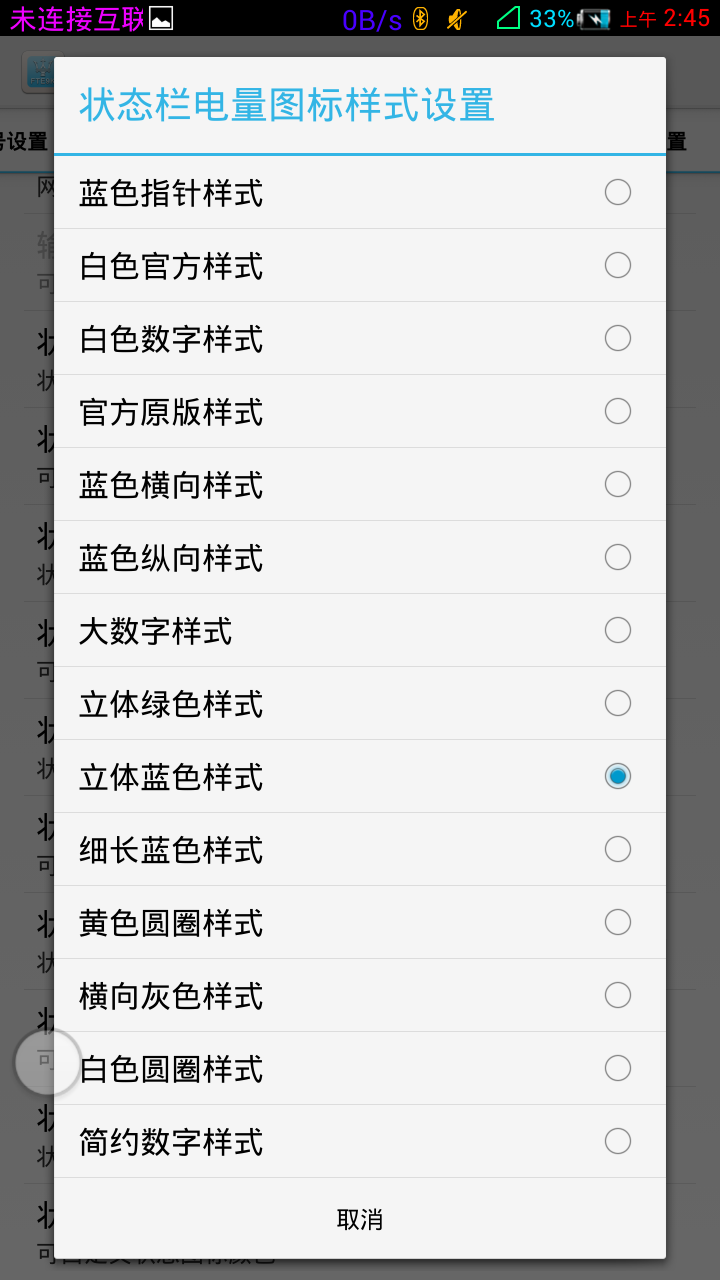 Screenshot_2013-11-27-02-45-48.png