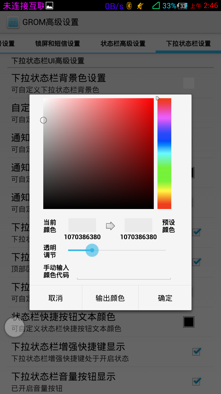 Screenshot_2013-11-27-02-46-27.png