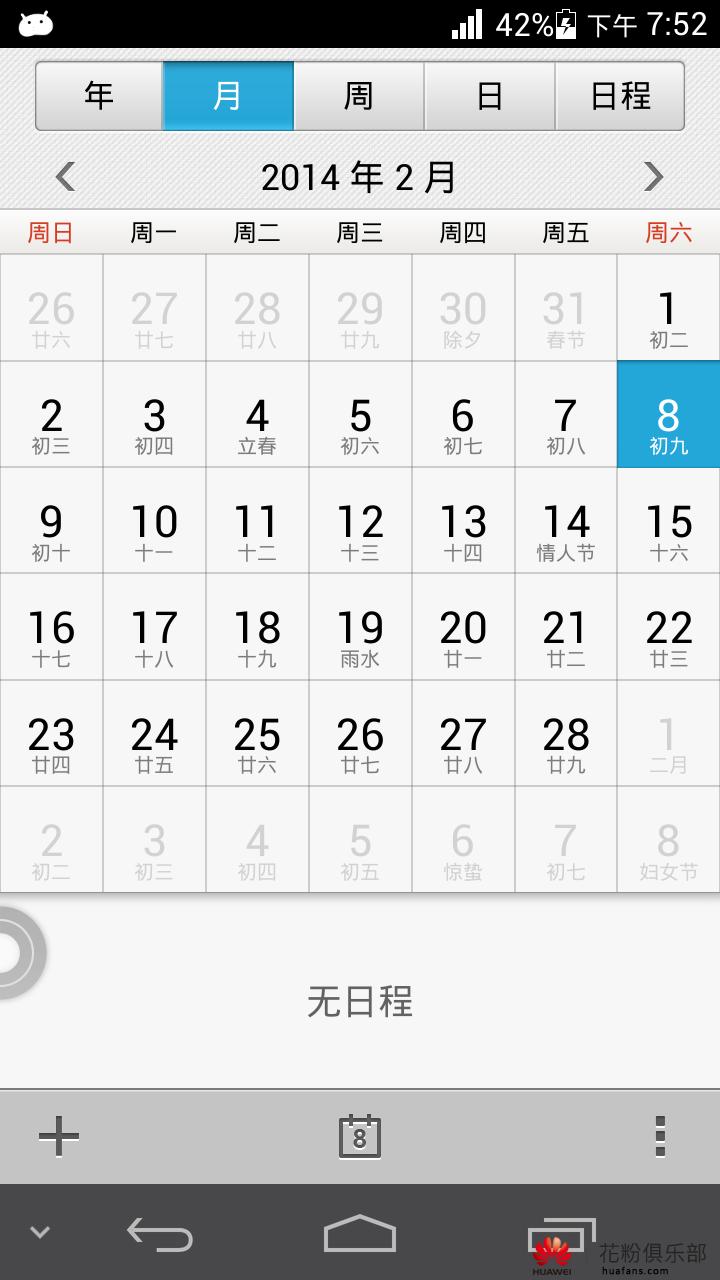 Screenshot_2014-02-08-19-52-32.png