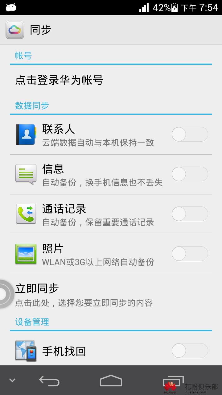 Screenshot_2014-02-08-19-54-23.png