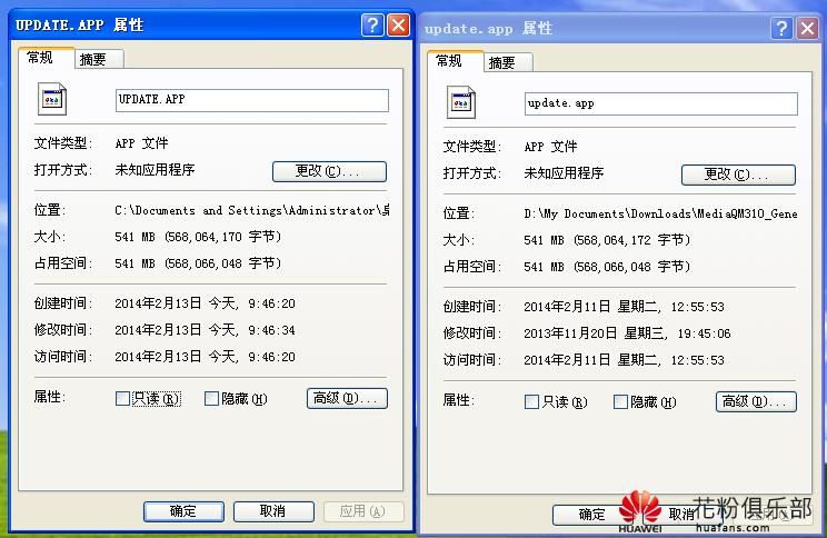 已测试Huawei Update Extractor成功解包秘盒固件- 第2页- 秘盒