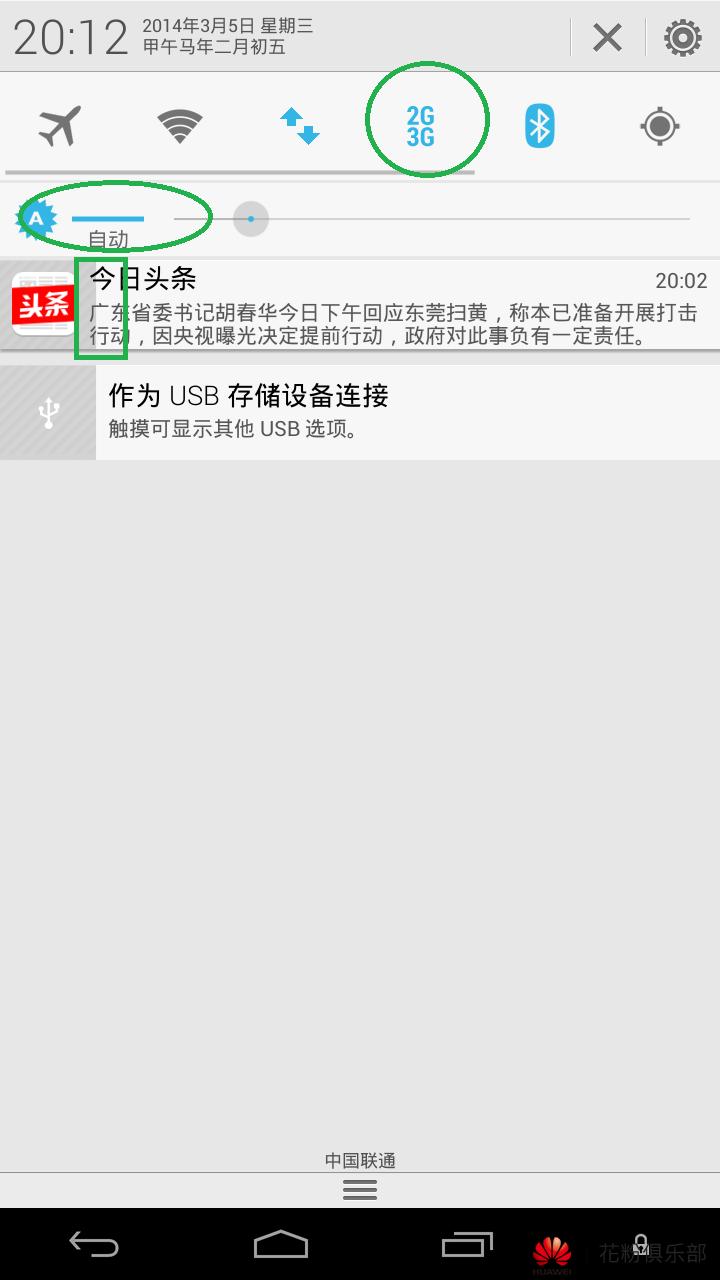 Screenshot_2014-03-05-20-12-59.png