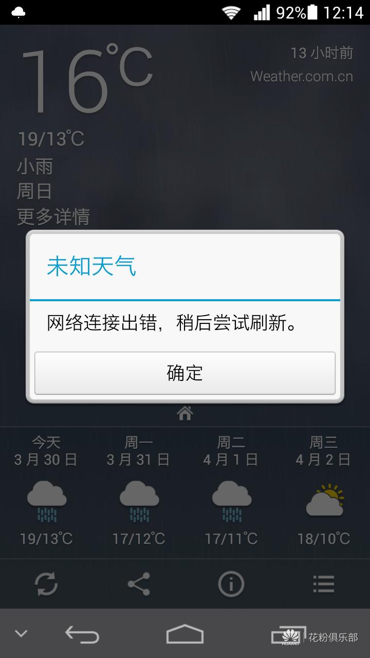 Screenshot_2014-03-30-12-14-04.jpeg