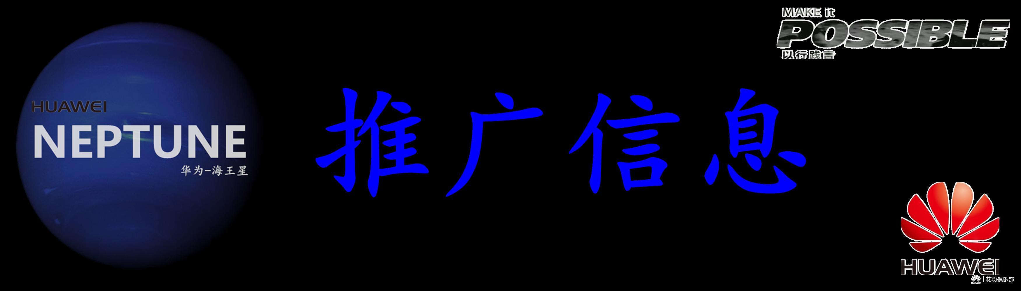 推广信息.png