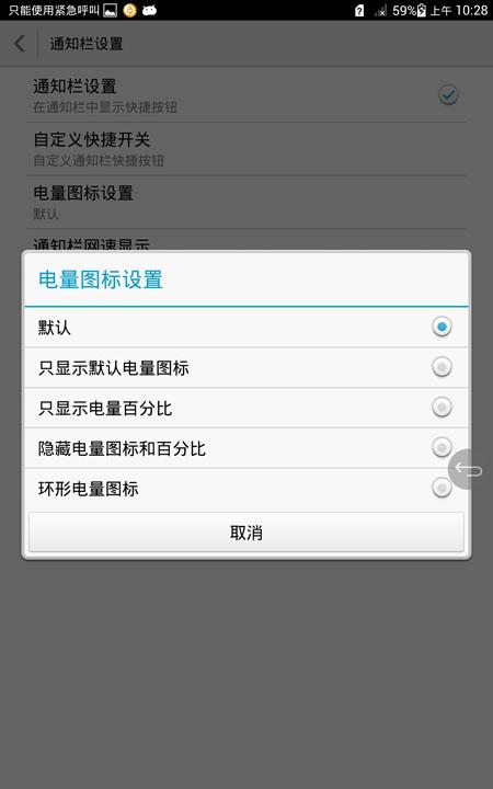 Screenshot_2014-05-08-10-28-43.jpeg