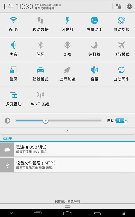 Screenshot_2014-05-08-10-30-25.jpeg