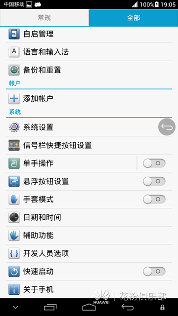 Screenshot_2014-05-16-19-05-08.png