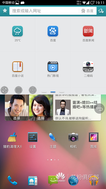 Screenshot_2014-05-16-19-11-33.png
