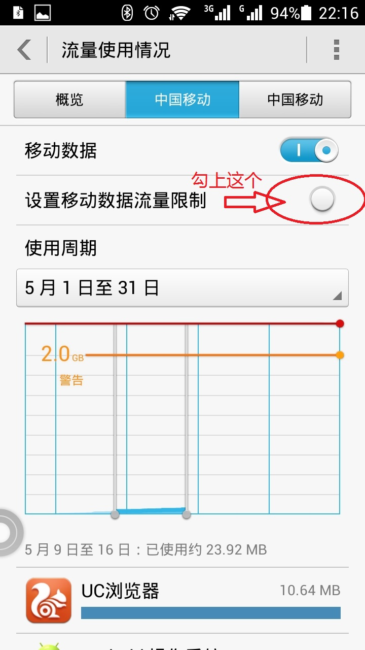 Screenshot_2014-05-16-22-16-16.jpeg