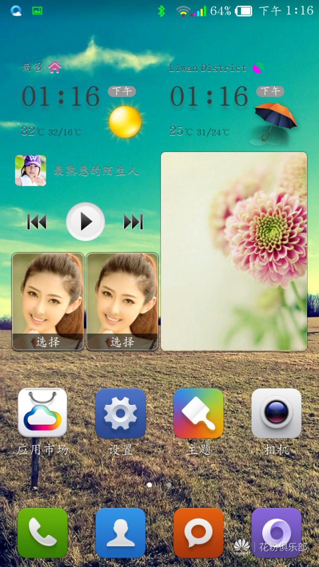 Screenshot_2014-05-20-13-16-06.png