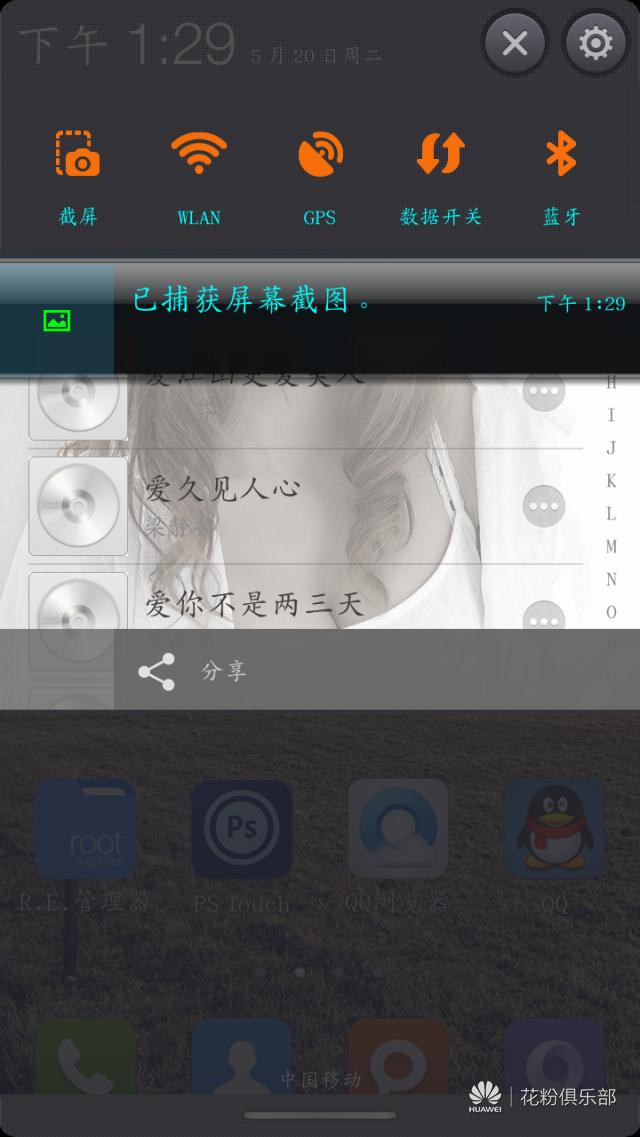 Screenshot_2014-05-20-13-29-39.png