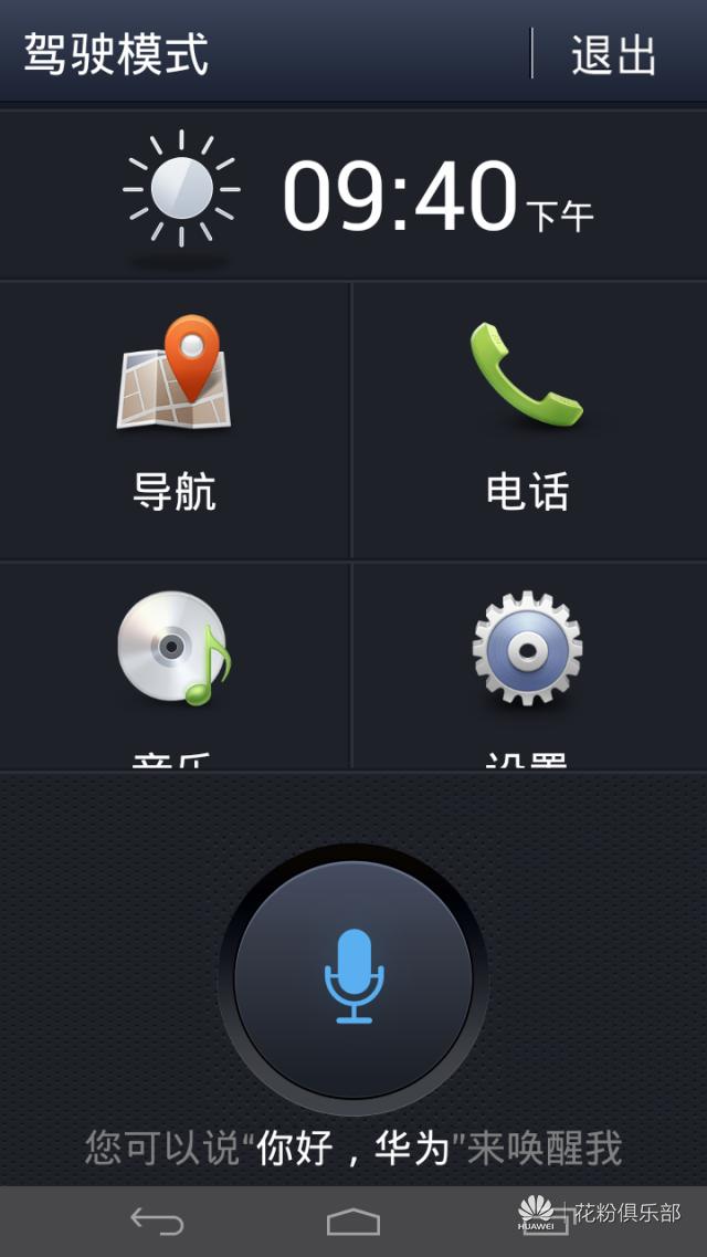 豌豆荚截图20140610214023.png