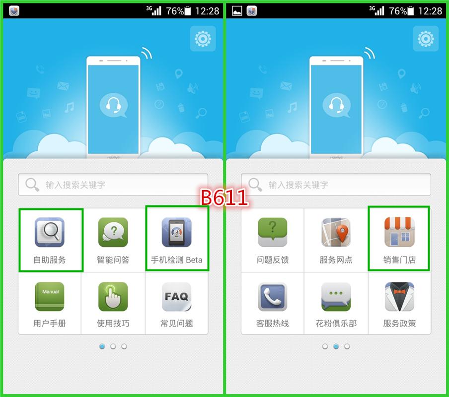 手机服务1.jpg