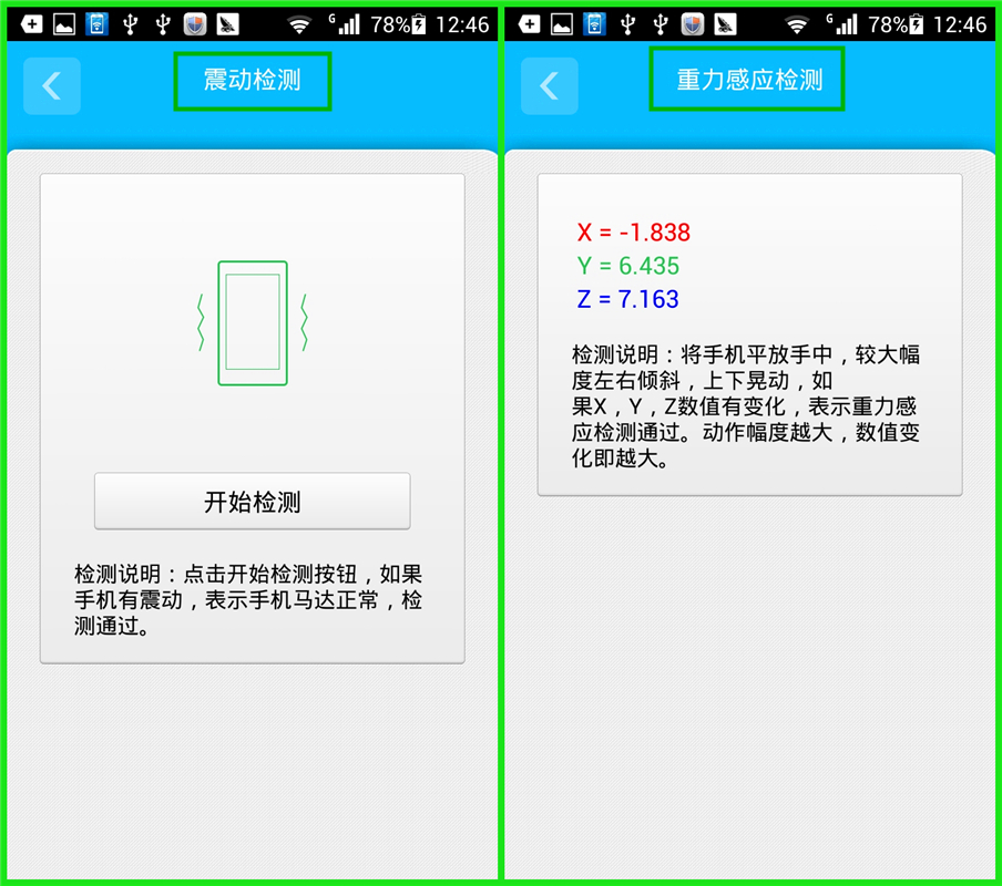 硬件检测2.jpg