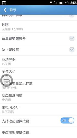 Screenshot_2014-07-15-08-58-56.jpg