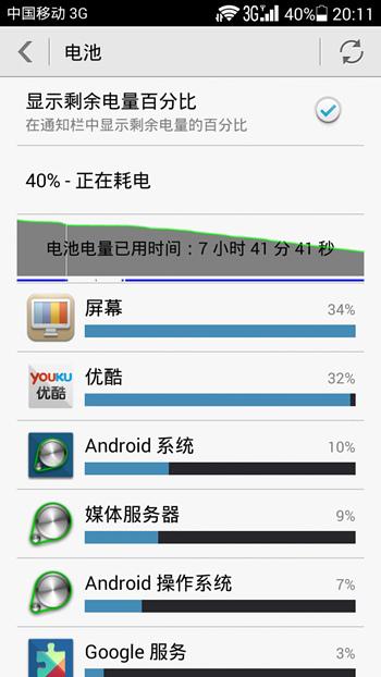 Screenshot_2014-07-29-20-11-34_副本.jpg