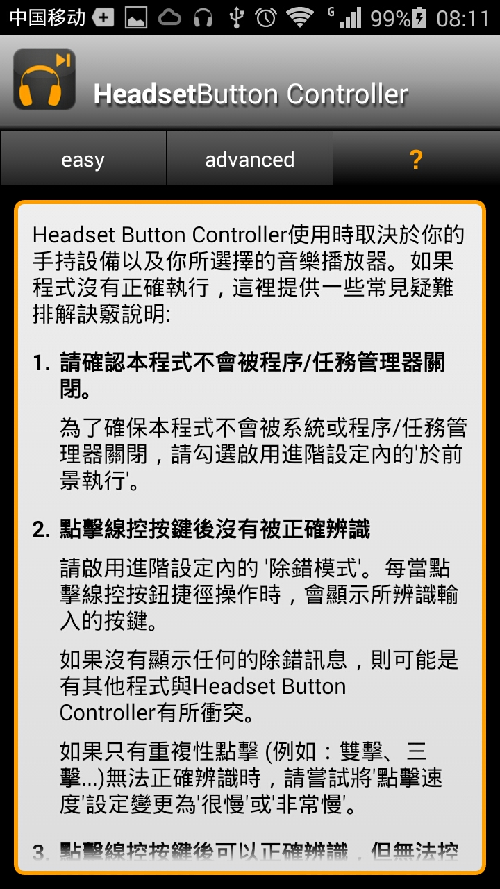 耳机按钮控制器Headset Button Controller(Android)v7 7已付费