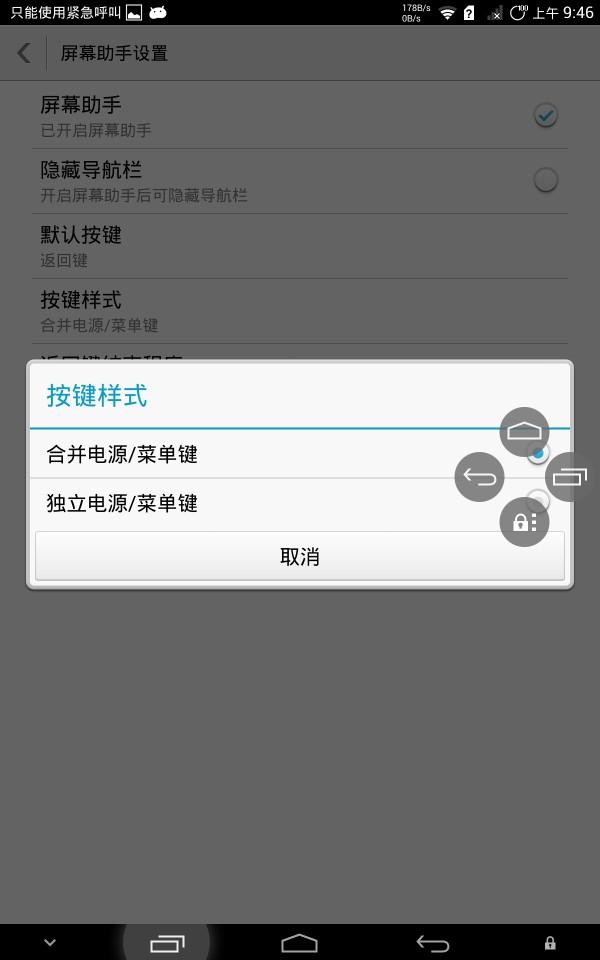 Screenshot_2014-07-30-09-46-36.jpeg