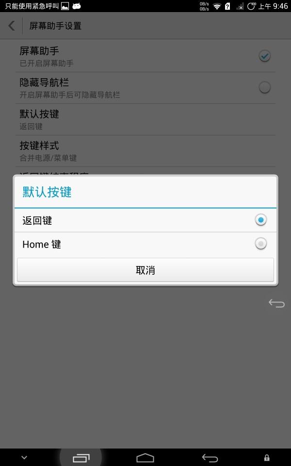 Screenshot_2014-07-30-09-46-24.jpeg