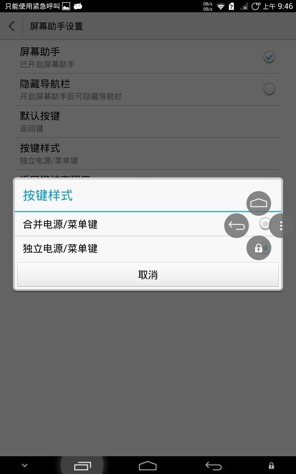 Screenshot_2014-07-30-09-46-44.jpeg