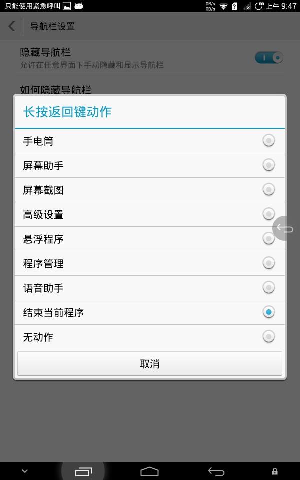 Screenshot_2014-07-30-09-47-28.jpeg