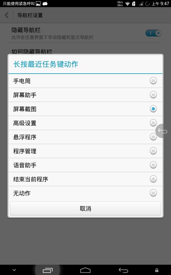 Screenshot_2014-07-30-09-47-36.jpeg